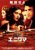 Enigma - Japanese Movie Poster (xs thumbnail)
