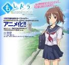 """Moshi koukou yakyuu no joshi manêjâ ga Dorakkâ no 'Manejimento' wo yondara"" - Japanese Movie Poster (xs thumbnail)"