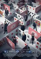 Now You See Me 2 - Greek Movie Poster (xs thumbnail)