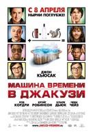 Hot Tub Time Machine - Russian Movie Poster (xs thumbnail)
