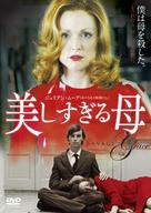Savage Grace - Japanese Movie Cover (xs thumbnail)