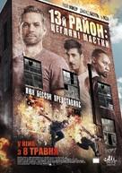 Brick Mansions - Ukrainian Movie Poster (xs thumbnail)