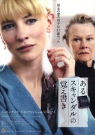 Notes on a Scandal - Japanese poster (xs thumbnail)