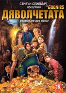 The Goonies - Bulgarian Movie Cover (xs thumbnail)