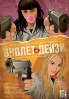 Violet & Daisy - Russian Movie Poster (xs thumbnail)