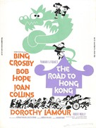 The Road to Hong Kong - Movie Poster (xs thumbnail)