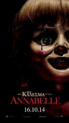 Annabelle - Greek Movie Poster (xs thumbnail)