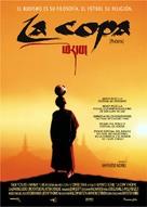 Phörpa - Spanish Movie Poster (xs thumbnail)
