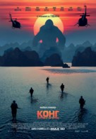 Kong: Skull Island - Bulgarian Movie Poster (xs thumbnail)