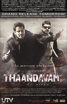 Thaandavam - Indian Movie Poster (xs thumbnail)