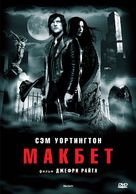 Macbeth - Russian Movie Cover (xs thumbnail)
