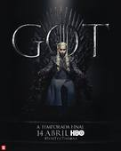 """Game of Thrones"" - Brazilian Movie Poster (xs thumbnail)"