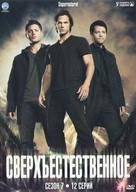 """Supernatural"" - Russian DVD movie cover (xs thumbnail)"