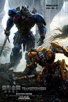 Transformers: The Last Knight - Hong Kong Movie Poster (xs thumbnail)