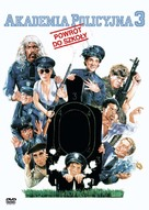 Police Academy 3: Back in Training - Polish DVD movie cover (xs thumbnail)