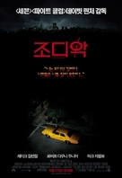 Zodiac - South Korean Movie Poster (xs thumbnail)