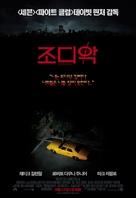 Zodiac - South Korean Movie Poster (xs thumbnail)