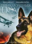 Finding Rin Tin Tin - Russian DVD cover (xs thumbnail)