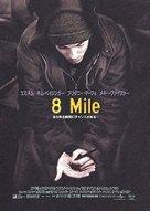 8 Mile - Japanese Movie Poster (xs thumbnail)