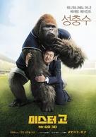 Mi-seu-teo Go - South Korean Movie Poster (xs thumbnail)