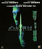 Alien: Resurrection - Hong Kong Movie Cover (xs thumbnail)