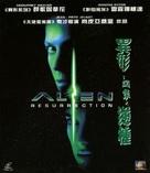 Alien: Resurrection - Hong Kong Movie Cover (xs thumbnail)