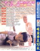 Jibeuro - Hong Kong Movie Poster (xs thumbnail)