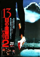 Friday the 13th Part 2 - Japanese Movie Poster (xs thumbnail)