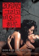 20 nuits et un jour de pluie - South Korean Movie Poster (xs thumbnail)