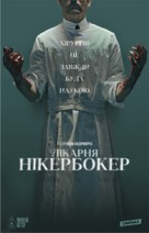 """The Knick"" - Ukrainian Movie Poster (xs thumbnail)"