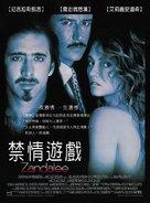 Zandalee - Taiwanese Movie Poster (xs thumbnail)