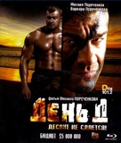 Den' D - Russian Blu-Ray cover (xs thumbnail)