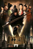 """San wa"" - Chinese Movie Poster (xs thumbnail)"