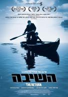 Vozvrashchenie - Israeli Movie Poster (xs thumbnail)