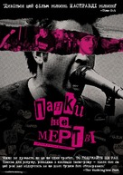 Punk's Not Dead - Russian Movie Poster (xs thumbnail)