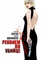 Requiem pour une tueuse - Russian Movie Poster (xs thumbnail)