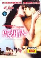 Como agua para chocolate - Chinese poster (xs thumbnail)