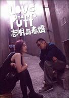 Chi ming yu chun giu - Hong Kong Movie Poster (xs thumbnail)