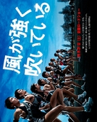 Kaze ga tsuyoku fuiteiru - Japanese Movie Poster (xs thumbnail)