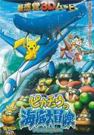 Pokémon Heroes - Japanese Movie Poster (xs thumbnail)