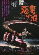 Eaten Alive - Japanese Movie Poster (xs thumbnail)