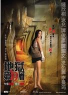 Dei yuk dai sup gau tsang - Taiwanese poster (xs thumbnail)