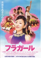 Hula gâru - Japanese Movie Poster (xs thumbnail)