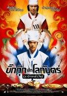 Sik-gaek - Thai Movie Poster (xs thumbnail)