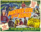 Panther Girl of the Kongo - Movie Poster (xs thumbnail)