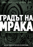Dark City - Bulgarian DVD movie cover (xs thumbnail)