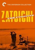 Zatôichi kyôjô-tabi - Movie Cover (xs thumbnail)