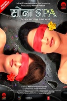 Sona Spa - Indian Movie Poster (xs thumbnail)