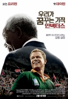 Invictus - South Korean Movie Poster (xs thumbnail)