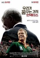 Invictus - South Korean Movie Poster (xs thumbnail)